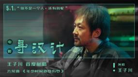 《寻汉计》片尾曲《年少时候谁没有梦》MV