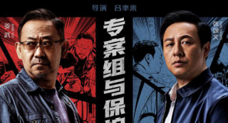 《扫黑·决战》曝新海报 姜武张颂文上演生死对峙