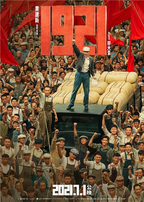 《1921》曝工人运动特辑 溯源五一铭记劳工神圣