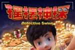 动画电影《摇摆神探》海报公布 将于7月17日上映