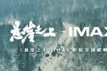 《悬崖之上》IMAX沉浸感十足 谍战大戏好评如潮