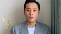 刘烨推介电影《东进序曲》:共产党人胸有韬略!