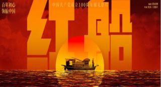 电影《红船》预告、海报首发 以青年毛泽东为主线