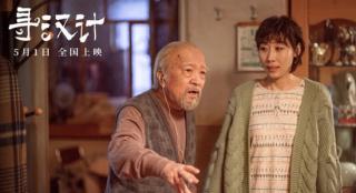 """催泪!《寻汉计》任素汐与李保田上演""""隔代亲"""""""