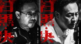 《扫黑·决战》发布黑白角色海报 四大看点引期待