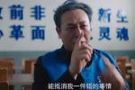 牛!《扫黑·决战》曝彩蛋 张颂文上演7分钟即兴表演