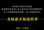 """5月3日,由韩天导演,许光汉、章若楠主演的电影《你的婚礼》发布九张""""尤咏慈不知道的事""""海报,海报中重温了影片中暗藏的细节,细数了周潇齐为尤咏慈默默的付出,让人温暖又感动。"""