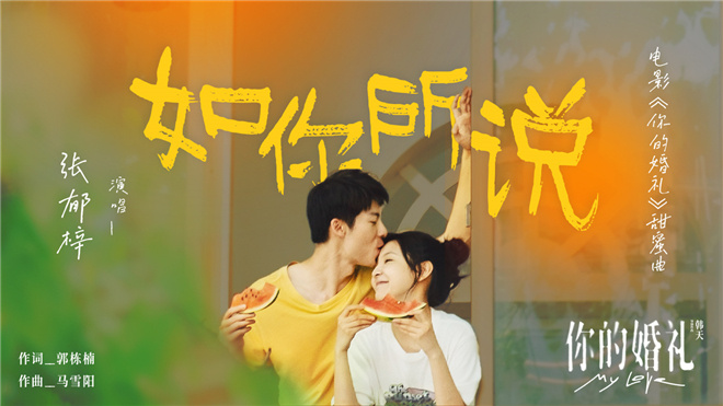 电影《你的婚礼》票房冲击6亿 甜蜜曲MV心动上线