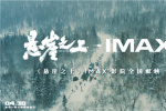 《悬崖之上》IMAX劲收2500万票房 高口碑助逆袭