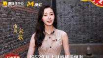 宋轶推介《上甘岭》:这是第一部表现抗美援朝战争的影片