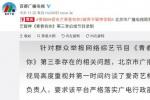 北京广电局责令《青春有你3》停录 余景天退赛