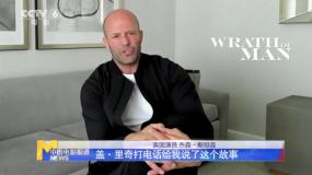 《人之怒》中国国内将映 杰森·斯坦森与盖·里奇再合作