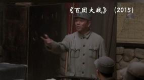《百团大战》彭德怀指挥作战 振奋全国抗战信心