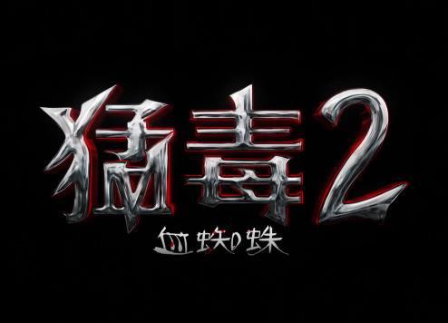 《毒液2》中国台湾定档9月16日 抢先北美一周上映