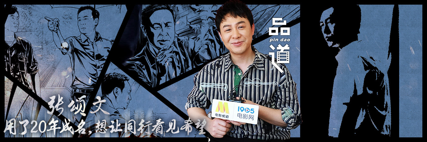 专访张颂文 | 坚持20年才成名 他让同行看见希望