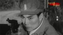 庆祝中国共产党成立100周年佳片赏析——《奇袭》