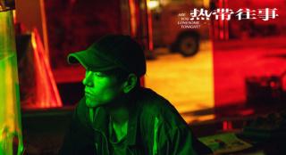 宁浩监制《热带往事》定档6.18 彭于晏携手张艾嘉