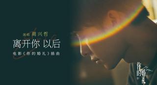 《你的婚礼》插曲MV 再现许光汉章若楠痛泪时刻