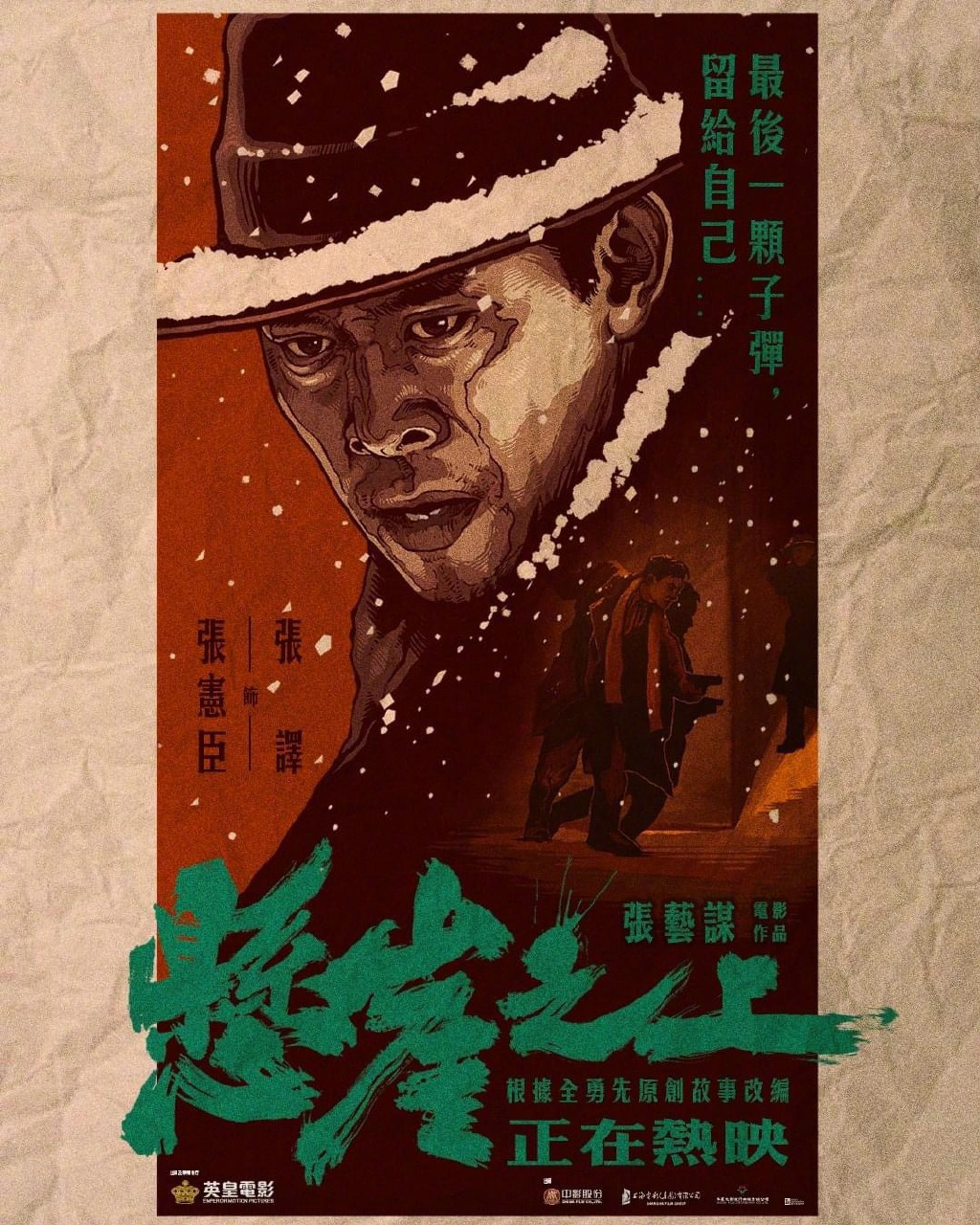 《悬崖之上》曝插画版角色海报 累计票房突破6亿