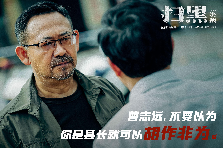 《扫黑·决战》发布新剧照 姜武犀利喊话雷霆出击