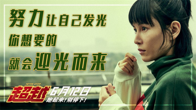 """《超越》发布预告!郑恺被""""追星""""李晨重返17岁"""