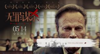 《无罪谋杀:科林尼案》发布预告 内地定档5.14