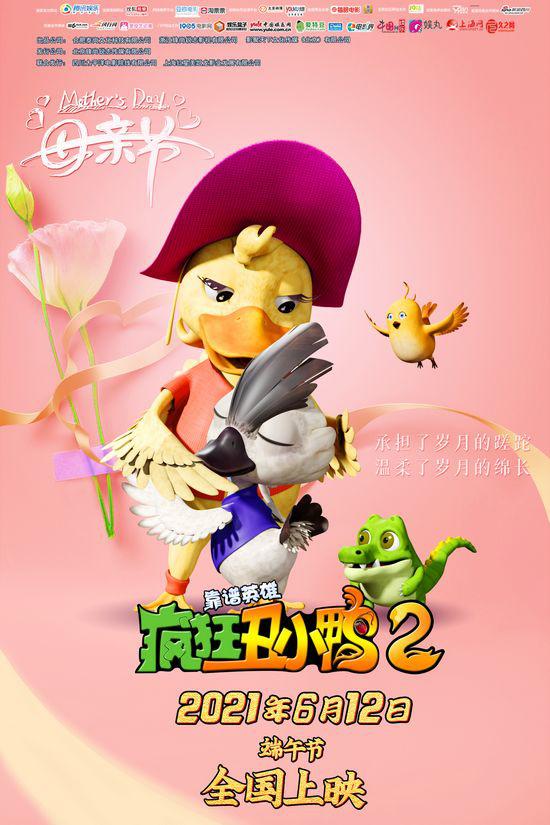 """《疯狂丑小鸭2靠谱英雄》发布""""苏米老妈""""版海报"""