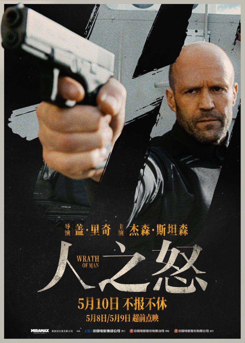 《人之怒》发布中国版海报 杰森·斯坦森愤怒复仇