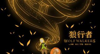 颁奖季热门动画《狼行者》将引进 发布中文海报