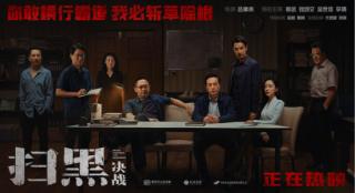 《扫黑·决战》曝全阵容海报 姜武张颂文正邪博弈