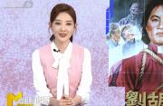 庆祝中国共产党成立100周年佳片赏析——《刘胡兰》