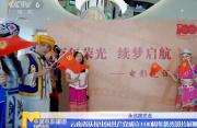 庆祝中国共产党成立100周年 云南等地开展优秀影片展映活动