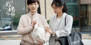 《关于我妈的一切》发布海报 徐帆张婧仪母女情深