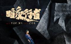 《暗夜行者》开机 李易峰宋轶冯德伦挑战卧底迷局