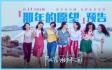 """《阳光姐妹淘》发布""""那年的愿望""""版预告"""