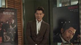 专访郭富城:搭档老朋友陈正道 同时演《麦路人》差点精神分裂
