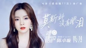 《感动她77次》曝推广曲《莫斯科没有眼泪》MV