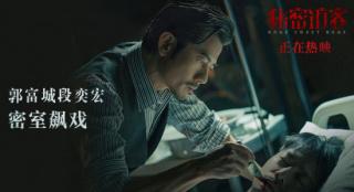 《秘密访客》曝新正片片段 郭富城密室审讯段奕宏