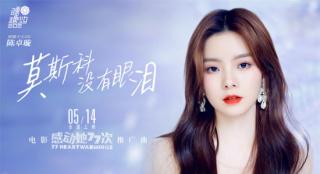 《感动她77次》发布推广曲 陈卓璇翻唱Twins经典