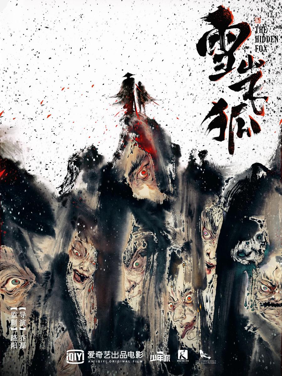 《雪山飞狐》发布概念海报 路阳再现金庸武侠世界
