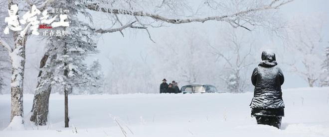《悬崖之上》持续热映 雪景空镜剧照尽显冷冽美学