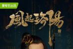 5月14日,《风起洛阳》发布人物版海报,王一博、黄轩、宋茜、宋轶、咏梅、刘端端等主演在剧中的扮相首次揭晓。