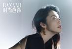 5月14日,姚晨登封《时尚芭莎》6月刊封面大片释出。照片中,姚晨在黑白背景中起舞,花瓣形状的紧身套装在勾勒曲线的同时让整体造型更灵动,背后镂空的设计带来强大视觉冲击力,腿部线条瞩目,性感又冷艳。姚晨曾在北京舞蹈学院附中学习过舞蹈,这也是这么多年身型一直保持很好的原因。高质感的大片展现健康的形态,诠释出不一样的优雅气质。