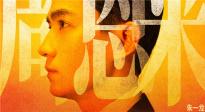 电影《1921》百人阵容官宣 王俊凯朱一龙晒侧颜海报