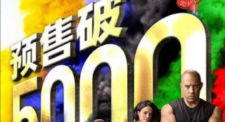 上映倒计时4天!《速度与激情9》预售突破5000万