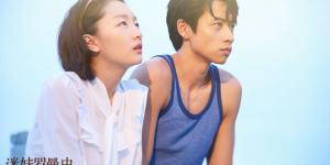 《迷妹罗曼史》曝周冬雨魏晨剧照 演绎90年代爱情