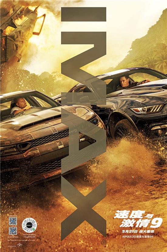 《速度与激情9》IMAX预售破千万 于5月21日上映
