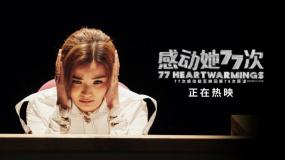 """《感动她77次》曝""""闺蜜法庭""""正片片段"""