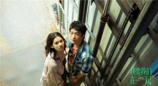 《我要我们在一起》曝终极预告 5月20日13:14上映
