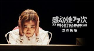 《感动她77次》曝正片片段 阿sa与闺蜜闹上法庭